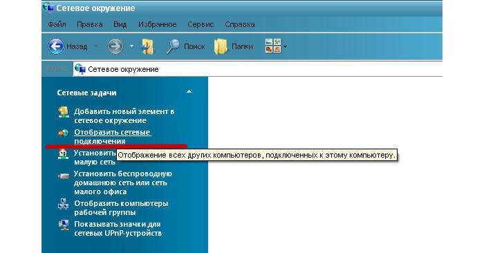 как настроить сетевое подключение в windows xp
