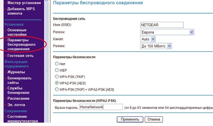 как поменять admin на роутере netgear n150