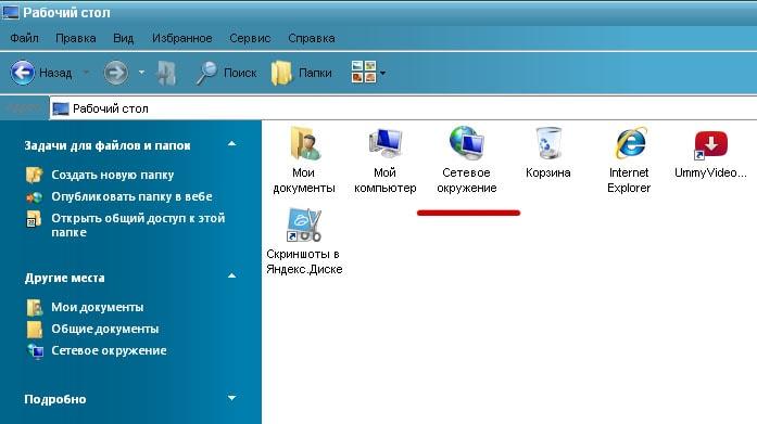 настройка сетевого подключения windows xp