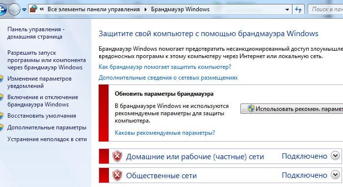 параметры брандмауэра windows 7