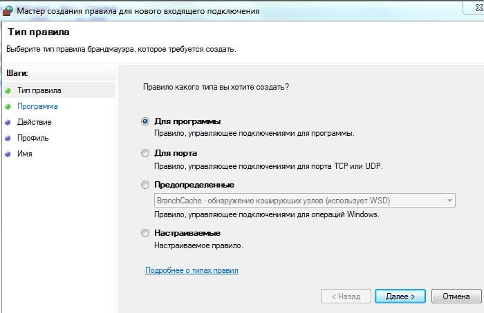 как добавить в исключения фаервола windows 7