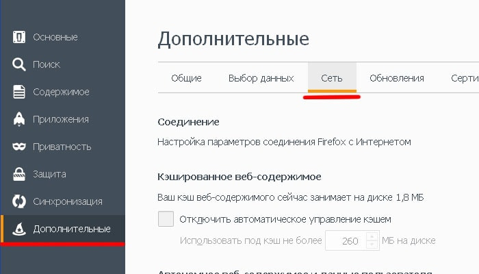 отключение прокси сервера в настройках браузера