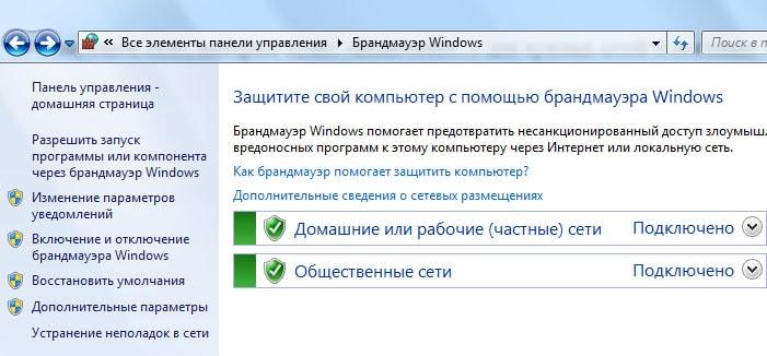 нужен ли брандмауэр windows 7