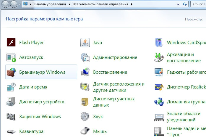 как правильно настроить брандмауэр windows 7