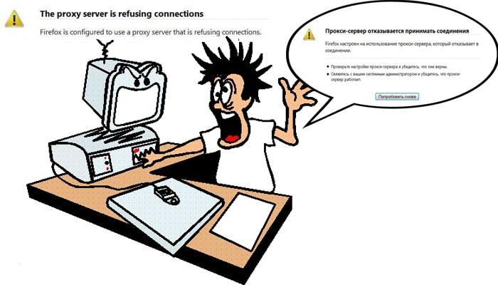 прокси сервер отказывается принимать соединения