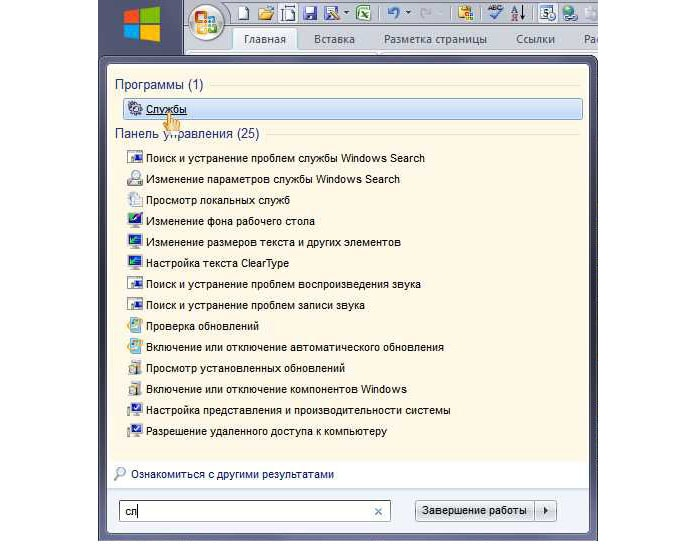 отключить антивирус брандмауэр windows 7