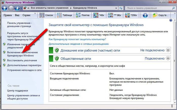 как выключить брандмауэр windows 7