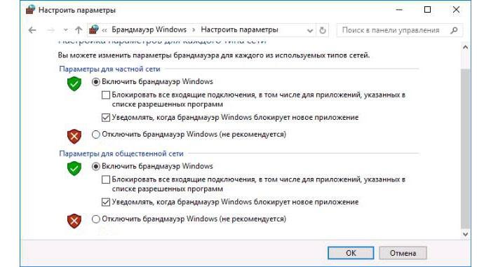 брандмауэр windows 7 в режиме повышенной безопасности