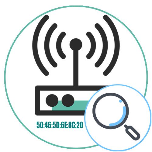 mac адрес роутера: как его узнать и где посмотреть нужные данные?