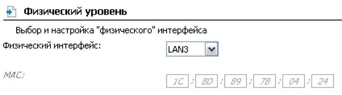 dsl 2640u открыть порт