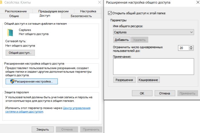 общий доступ к папкам для отправки файла по локальной сети