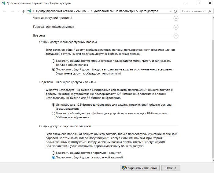 Отключение пароля на отправку файлов по локальной сети