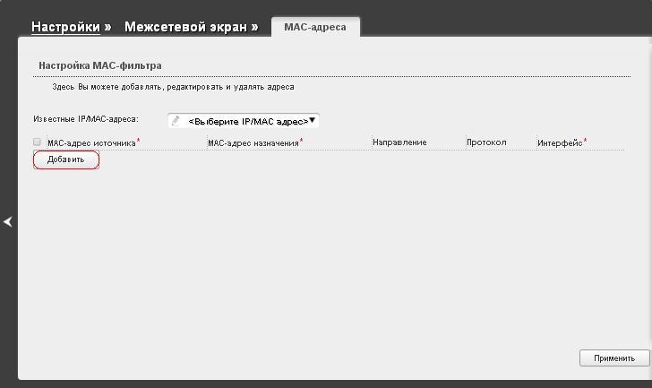ограничение раздачи wifi с помощью мак фильтров