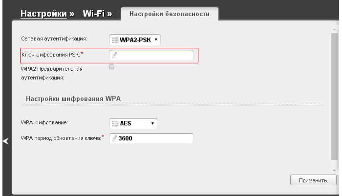ключ безопасности своего wifi на компьютере windows 7 через роутер