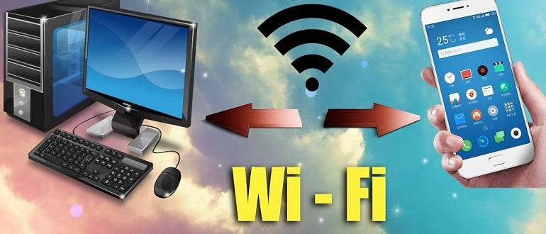 Как к компьютеру подключить телефон через wifi?