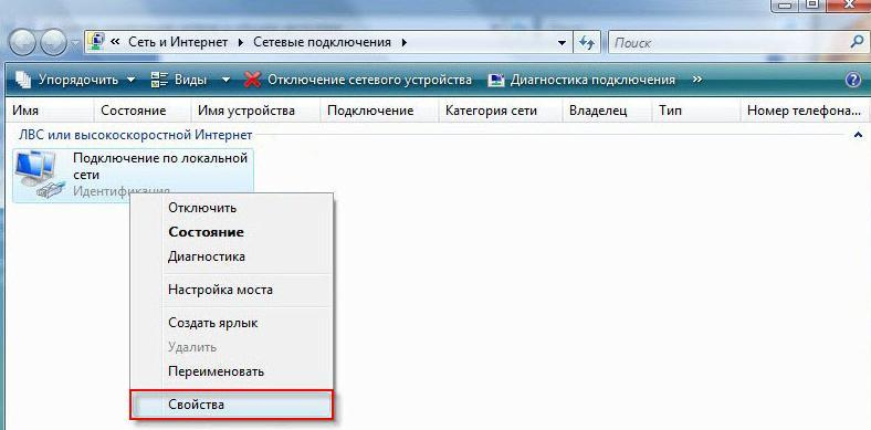 подключение по локальной сети windows vista