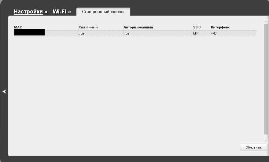 проверка подключенных к wifi сети устройств