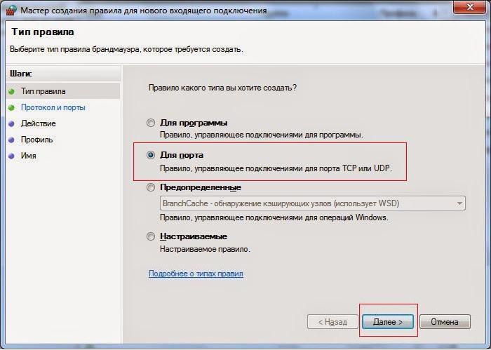 как открыть порт 25565 на windows 7 для minecraft