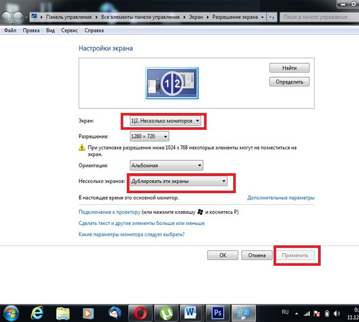 программа дублирования экрана ноутбука