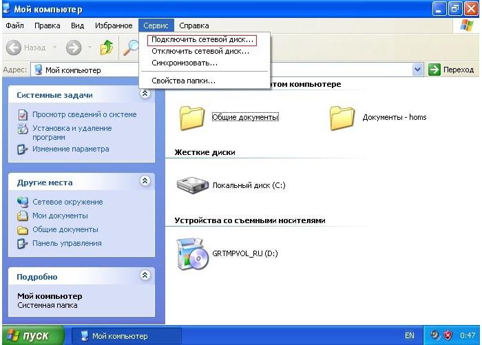 Как подключить диск как сетевой диск?
