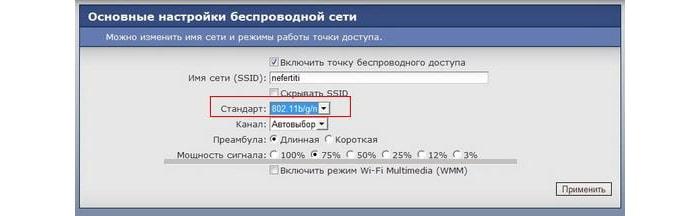 усилить сигнал wifi роутера tp-link