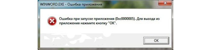 Ошибка при запуске приложения 0xc0000005 windows 7: как исправить?