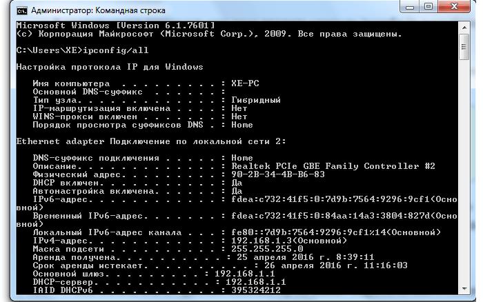 Как узнать ip адрес компьютера в локальной сети через скрипт?