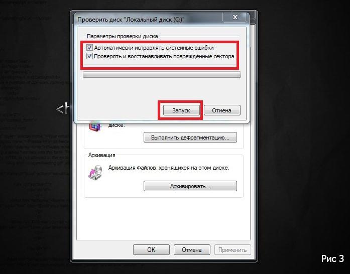 как проверить жесткий диск на ошибки и битые сектора windows 7