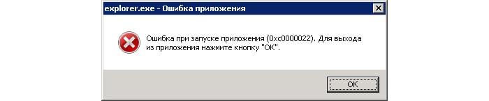 Ошибка при запуске windows 0xc0000022 на windows 7: как исправить?
