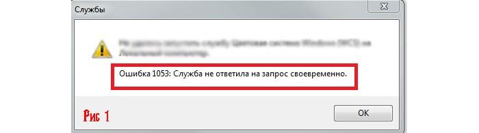 Ошибка 1053 windows 7: служба не ответила на запрос своевременно