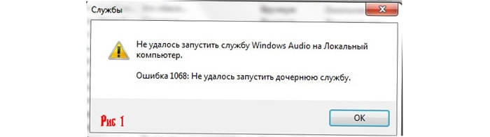windows audio не удалось запустить дочернюю службу