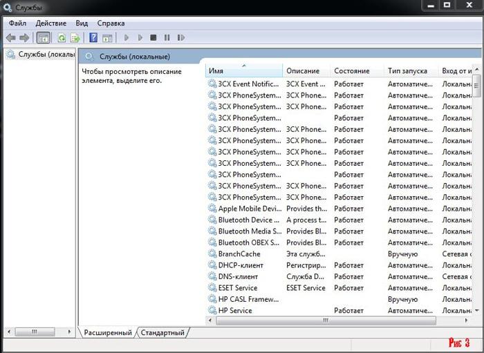 ошибка 1068 на windows xp