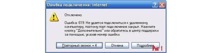 Ошибка 619 не удается подключиться к удаленному компьютеру vpn
