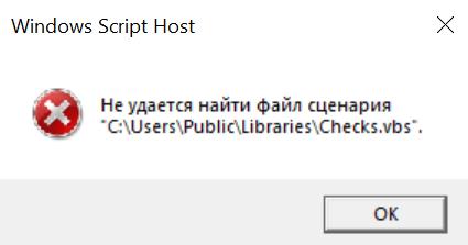 Как исправить ошибку «не удаётся найти файл сценария c windows run vbs»?