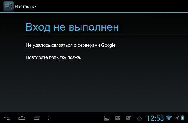 Вход не выполнен — не удалось связаться с серверами google: что делать?