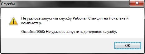 Ошибка 1068: не удалось запустить дочернюю службу windows 7