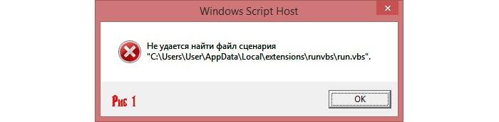 не удаётся найти файл сценария run.vbs windows 10