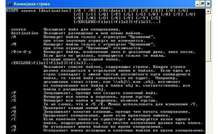 скрипт для копирования файлов и папок по локальной сети