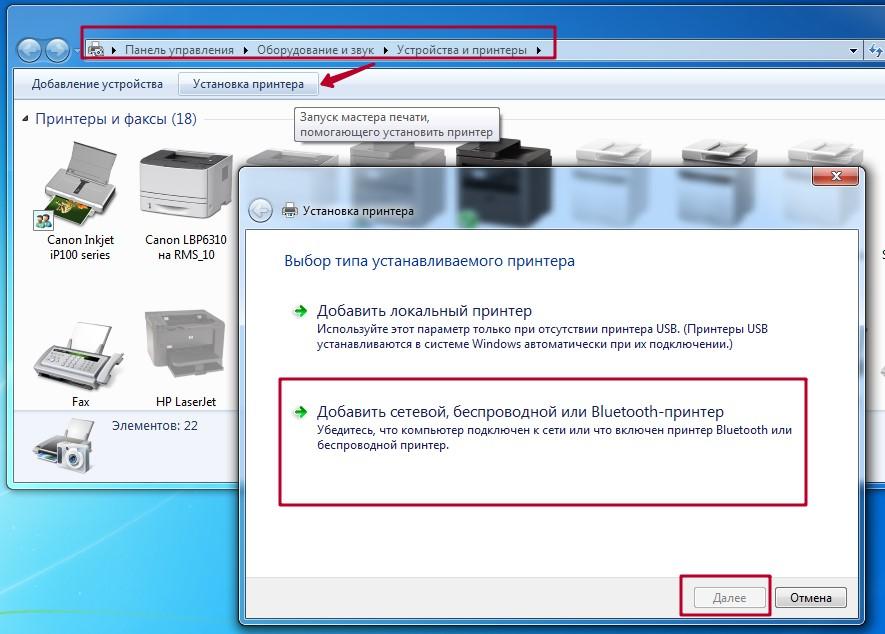 Как установить и настроить сетевой принтер в ОС Windows XP/Windows7?