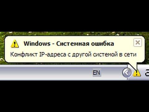 Конфликт ip адреса с другой системой в сети на ОС windows: как исправить?