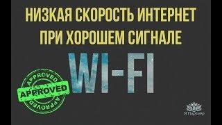 Маленькая скорость интернета через wifi на ноутбуке: как усилить сигнал?
