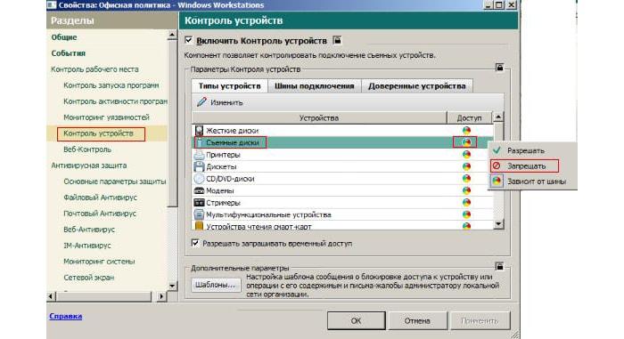 Контроль устройств, подключенных к компьютеру, с помощью программы Kaspersky Endpoint Security 8