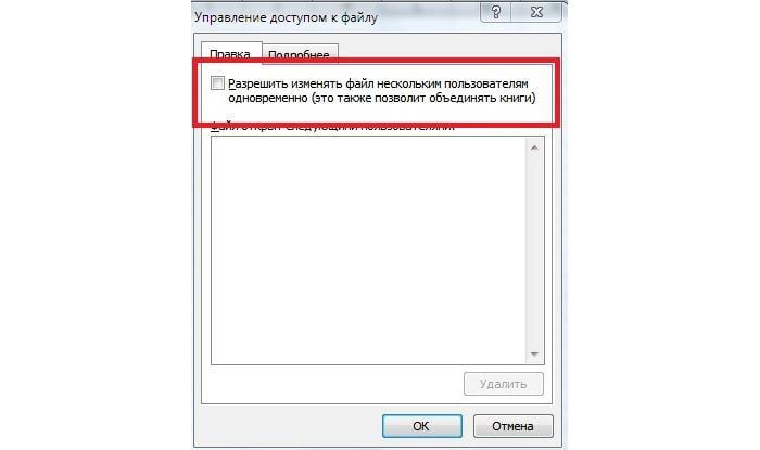 доступ к файлам другого пользователя