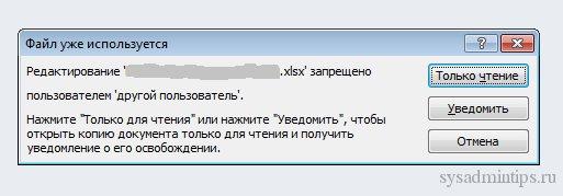 «Файл занят другим пользователем», или как нескольким пользователям работать с одним документом по локальной сети?