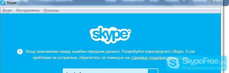 skype: вход невозможен ввиду ошибки передачи данных windows 7 — что делать?