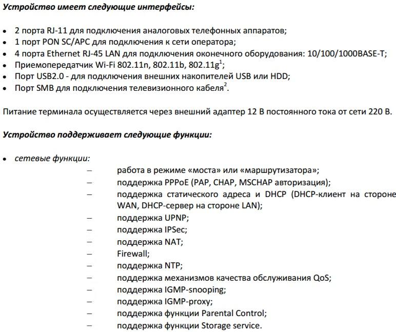 eltex ntp rg 1402g w пароль администратора