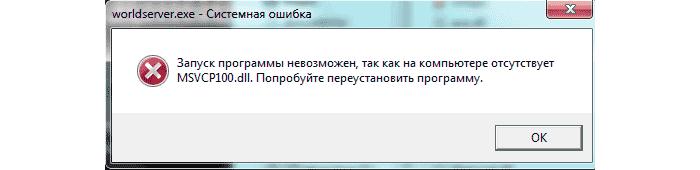 msvcp100 dll — что это за ошибка, как исправить windows 7?