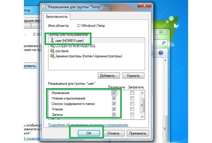 Системная ошибка 5 отказано в доступе windows 7 - что делать?