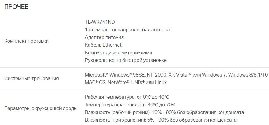 настройка wifi роутера tp link tl wr741nd