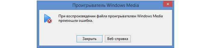 Что делать, если при воспроизведении файла windows media произошла ошибка?